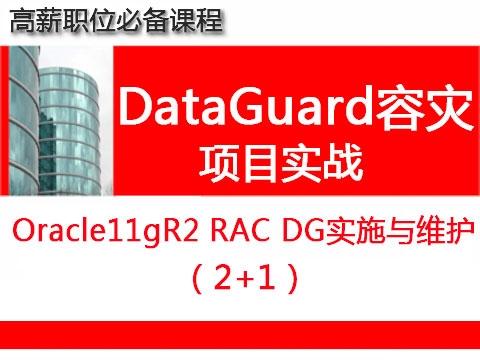 Oracle11gR2 RAC下DataGuard容灾实施与维护_Oracle视频教程培训