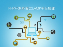 PHP开发环境之LAMP平台搭建实战课程