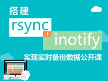 Linux实战rsync+inotify实现实时备份数据视频课程