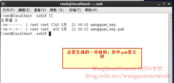 Linux ssh免密码登陆Linux服务器
