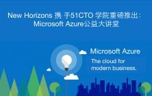 51CTO学院公开课—Windows Azure 公益大讲堂