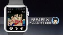 Apple Watch实战视频课程-小游戏悟空猜拳拳【老镇讲堂】