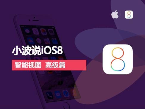 iOS8-swift-2015第二季 -智能视图 - 高级篇
