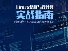 Linux集群与云计算实战指南-深度讲解RHEL7企业级负载均衡集群