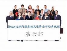Linux运维高薪入门及进阶全新经典视频课程-老男孩Linux第六部