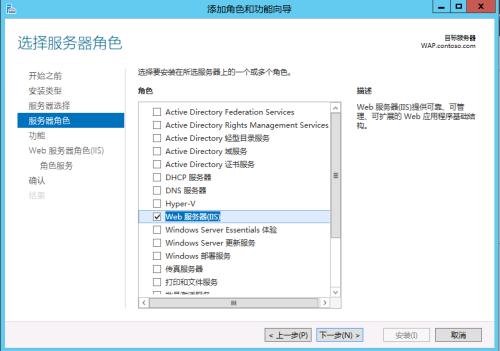 Windows Azure Pack快速部署(2) Azure Pack服务平台部署