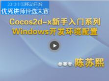 cocos2d-x新手入门之 windows开发环境配置视频教程