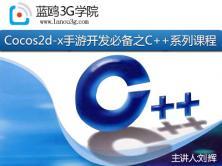 Cocos2d-x手游开发必备视频教程之C++视频课程(学习此课程需要C语言基础)