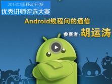 Android线程间的通信精讲视频课程【胡运涛】