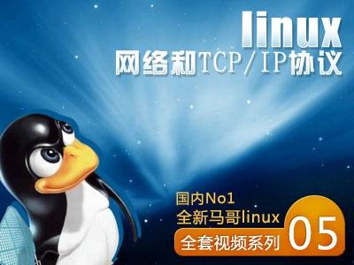 Linux网络和TCP/IP协议-[国内No1全新马哥Linux全套视频课程五]