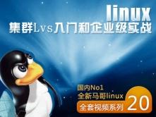 Linux集群Lvs入门和企业级实战-[国内No1马哥linux视频课程二十]