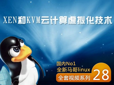 XEN和KVM云计算虚拟化技术-[国内No1马哥Linux视频课程二十八]