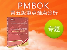 PMBOK第五版重点难点专题视频课程