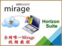 VMware Mirage 全网唯一视频教程《Mirage快速部署指南》