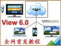 VMware Horizon 6全网首发View 6.0应用部署视频教程
