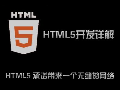 HTML5开发详解视频课程