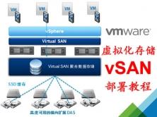 VMware虚拟化存储vSAN部署视频教程