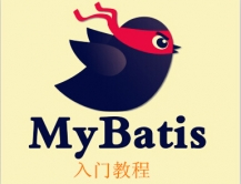 MyBatis 3 入门教程(附源代码)