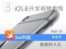 iOS8开发视频教程Swift语言版-Part 10:iOS的数据持久化视频课程