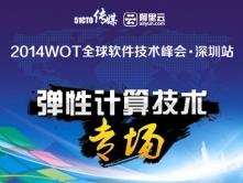 2014 WOT软件技术峰会·深圳站:弹性计算技术专场