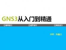 《GNS3从入门到精通》进阶部分视频课程(史上最详细版)