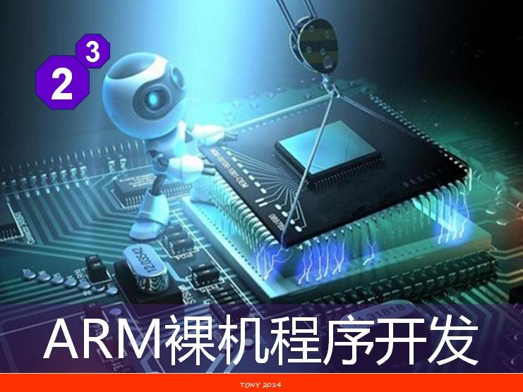 ARM裸机程序开发入门视频课程