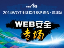WOT软件技术峰会·深圳站:Web安全专场现场视频