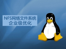 NFS网络文件系统企业级优化实战视频课程(老男孩全新运维进阶系列L028)