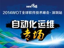 WOT软件技术峰会·深圳站:自动化运维专场现场视频