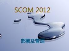 SCOM 2012 管理课程专题