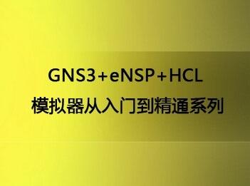 GNS3+eNSP+HCL模擬器從入門到精通系列全球首發專題