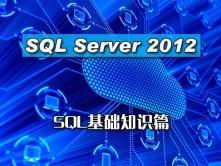 SQL Server 2012 专家实战培训系列课程-SQL基础知识篇
