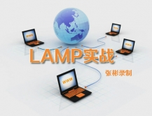 Linux-LAMP实战视频课程