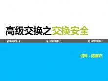 【CCIE魔鬼训练营高级交换安全专题视频课程】 陈鑫杰主讲