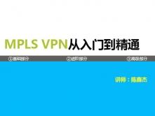 MPLS VPN从入门到精通视频课程【CCIE魔鬼训练营城域网专题】 陈鑫杰主讲