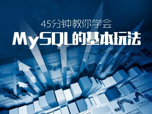 MySQL的基本玩法45分钟轻松学会
