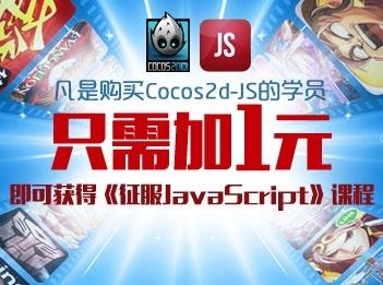 Cocos2d-JS+JavaScript精品课程套餐