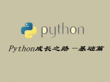 Python 成长之路_基础篇视频课程