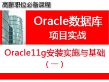 Windows上Oracle11g数据库安装与基础_Oracle视频教程培训3