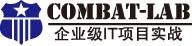 Combat-Lab企业级IT项目实战基地