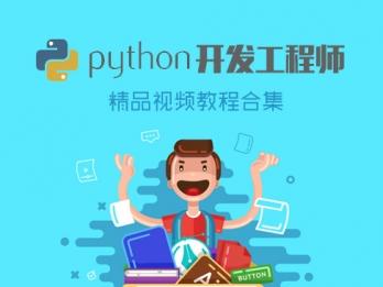 Python开发工程师精品视频教程合集