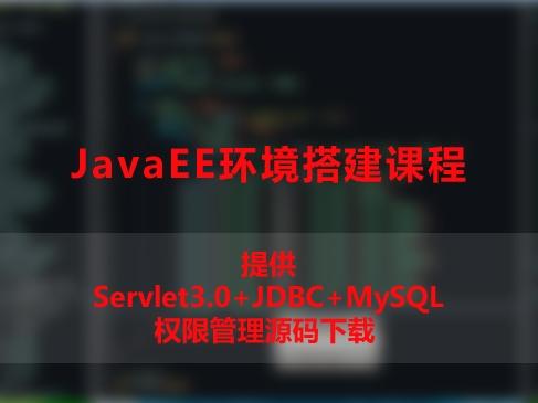 JavaEE环境搭建课程-提供Servlet3.0+JDBC+MySQL权限管理源码下载