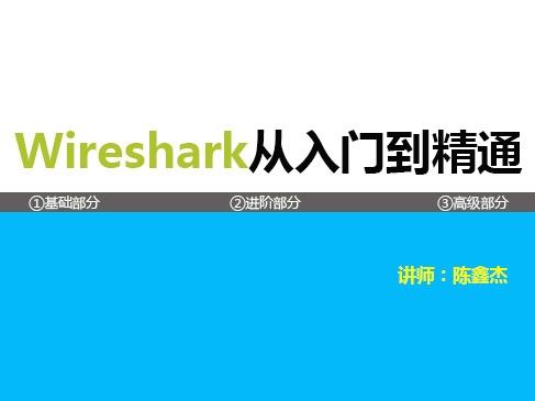 《Wireshark协议分析从入门到精通》第二季 TCP/IP协议栈详解(上)