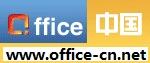 Office中国