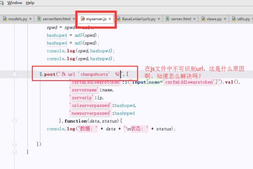 Django 中的js文件post请求的url无法使用使用{% url 'path
