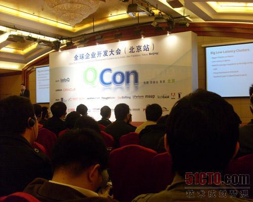 Qcon技术大会现场