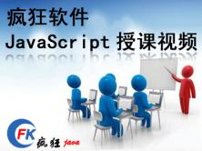 Javascript疯狂软件精讲视频教程