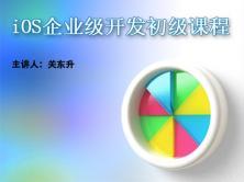iOS开发视频教程-视图控制器与导航模式【企业级初级篇】