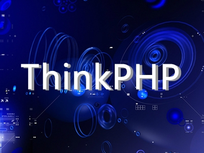 ThinkPHP李炎恢老师专题精讲视频课程