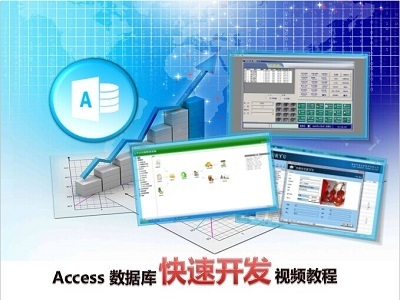 Access数据库快速开发视频课程【张志MVP】